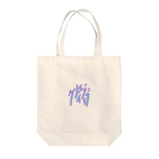 クリエイティブ Tote bags