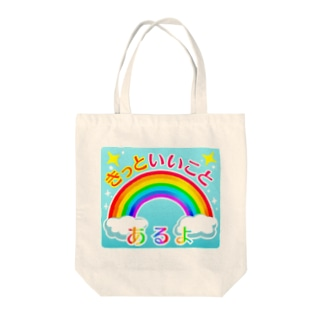 きっといいことあるよ【虹色HAPPYレインボー】 Tote bags