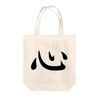 【心】黒文字「こころ・KOKORO」 Tote bags