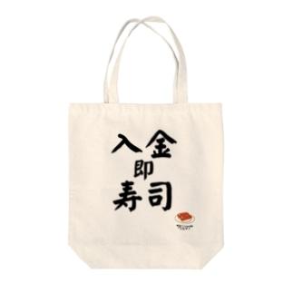 入金即寿司 トートバッグ