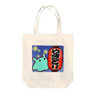 赤ちょうちん【水星人のスイスイちゃん】 Tote bags