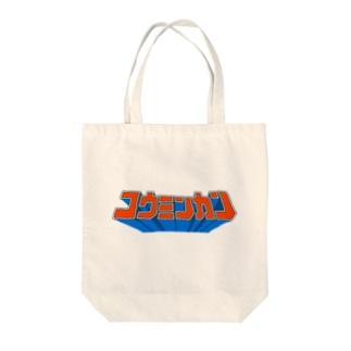 公民館4 Tote bags