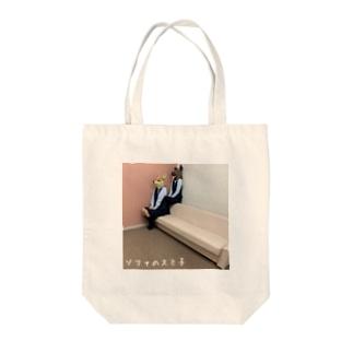 ソファのスミ子 Tote bags