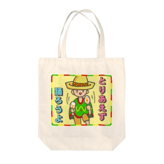とりあえず 踊ろうよ【マラカスBOY】 Tote bags