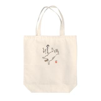 ぐうたら猫 Tote bags