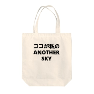 ANOTHER SKY Tote bags