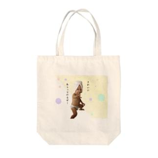 洗濯小僧 Tote bags
