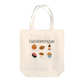 たべものやさんFOODバック Tote bags