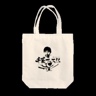 ミカトリエの千葉フェス Tote bags