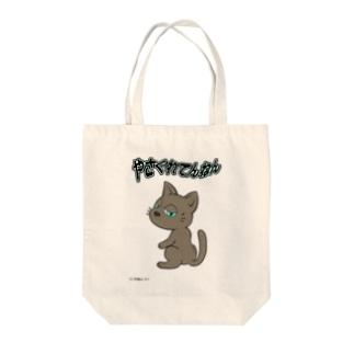 やさぐれ猫 Tote bags