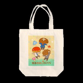 ひじりやノエルの集合!きのこBOYS【青春きのこBOYS】 Tote bags