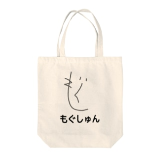 もぐしゅん Tote bags