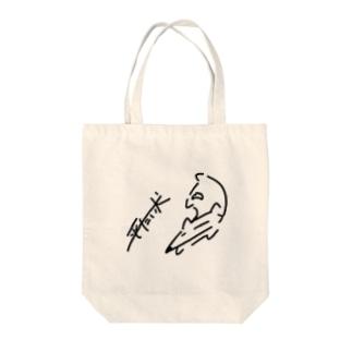 平たい犬 Tote bags
