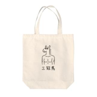 三冠馬 Tote bags