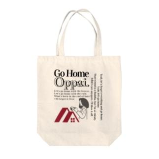 Go home oppai Tote bags