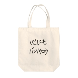 手当て Tote bags