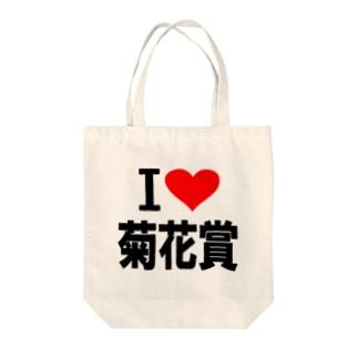 愛 ハート 菊花賞 ( I  Love 菊花賞 ) Tote bags