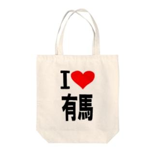 愛 ハート 有馬 ( I  Love 有馬 ) Tote bags