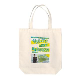優待大家の出版PRグッズ Tote bags