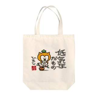 【SALE】低気圧だもの(ひろし) Tote bags