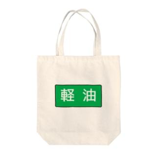軽油 Tote bags