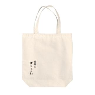 もうイヤや Ongakus font goods Tote Bag