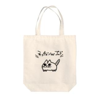 ネコチャンイズゴッド Tote bags