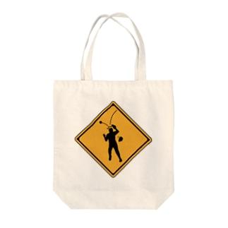 「落球注意」 Tote bags