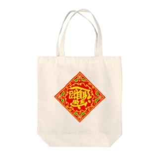 中国の財運アップを願うやつ Tote Bag