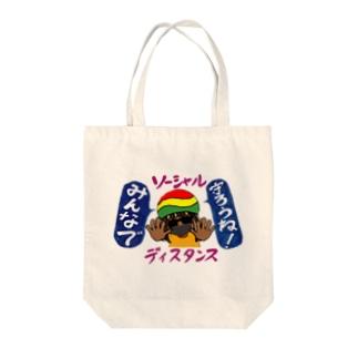 ソーシャルディスタンス Tote bags
