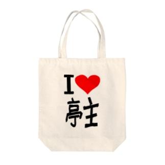愛 ハート 亭主 ( I  Love 亭主 ) Tote bags