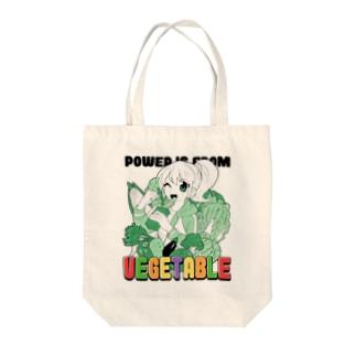 「野菜を食べよう!」 トートバッグ