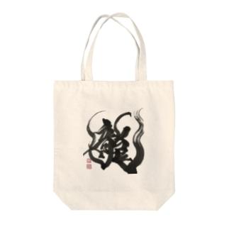 筆文字アイテム Tote bags