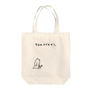 今日はネギをかう。 Tote bags