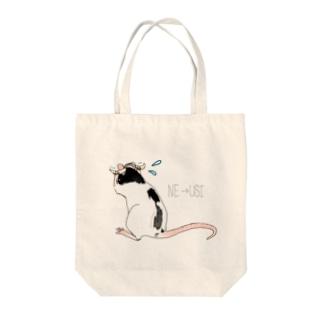 往生際のわるいネズミ Tote bags