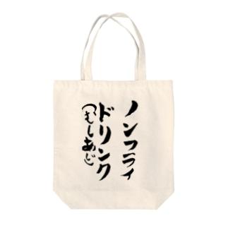 ノンフライドリンク Tote bags