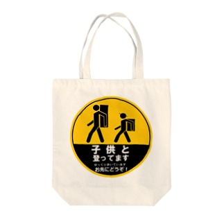 With children Tote bags