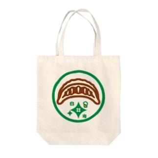 パ紋No.2830 白井 Tote bags