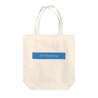 初手Bootstrap Tote bags