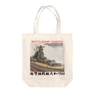 戦艦大和1944 トートバッグⅡ Tote bags