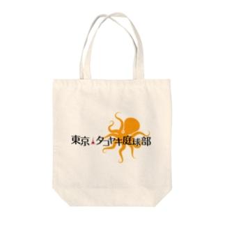 東京タコヤキ庭球部タイトルロゴ Tote bags