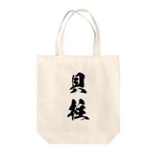 貝柱 Tote bags