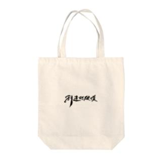 「創造的破壊」(筆文字デザイン)-トートバッグ- Tote bags
