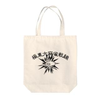 極東大麻雀戦線(ブラック) Tote bags