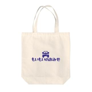 もいもいのおみせグッズ Tote bags