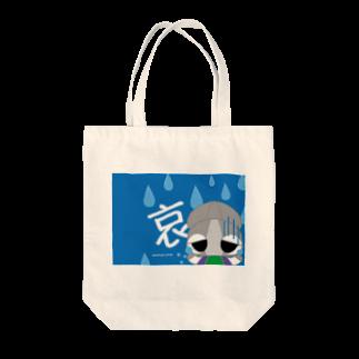 ikabo_chanのikabo11(しゅん) Tote bags