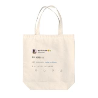 影山の求婚 Tote bags