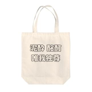 泥酔 酩酊 唯我独尊! Tote bags