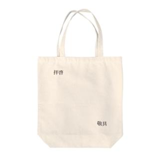 拝啓×敬具 Tote bags