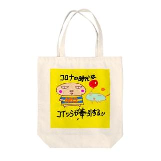 🍤コロナ ✨時代を牽引するブタと肉まんw Tote bags